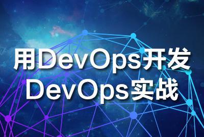 用DevOps开发DevOps实战