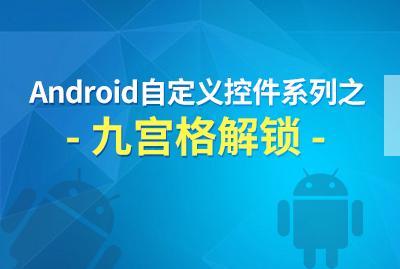 Android自定义控件系列之九宫格解锁