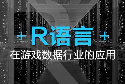 R语言在游戏数据行业的应用