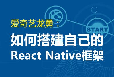 如何搭建自己的React Native框架