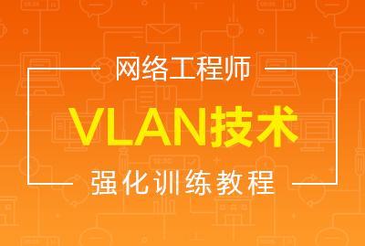 网络工程师VLAN技术强化教程