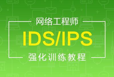网络工程师IDS/IPS强化训练教程