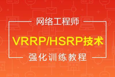 网络工程师VRRP/HSRP技术强化训练教程