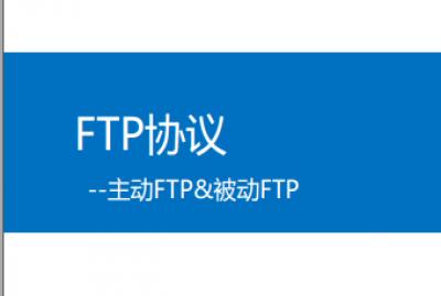 主动FTP和被动FTP