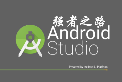 Android Studio强者之路