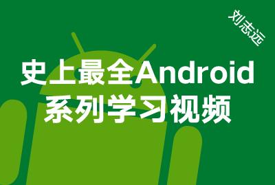 全新之作-Android基础系列 史上最全Android系列