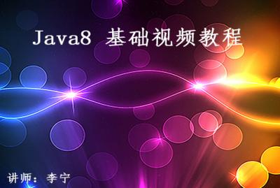 《Java基础篇-从入门到精通》