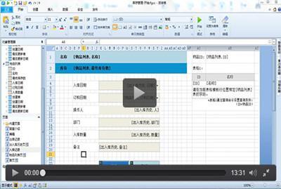 制作办公用品Web管理系统教学视频