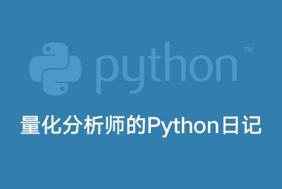 量化分析师的Python日记