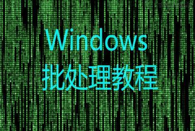 windows批处理教程