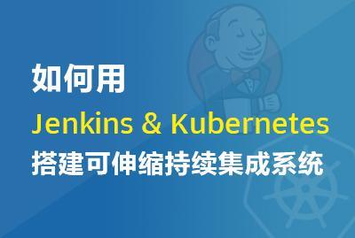 如何用Jenkins和Kubernetes搭建可伸缩持续集成系统