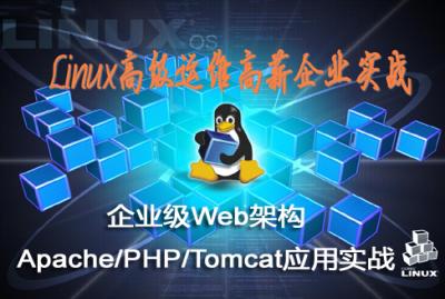 企业级架构apache/PHP/tomcat架构应用实战