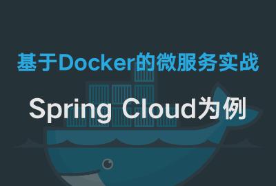 基于Docker的微服务实战 - Spring Cloud为例