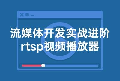 流媒体开发实战进阶---rtsp视频播放器