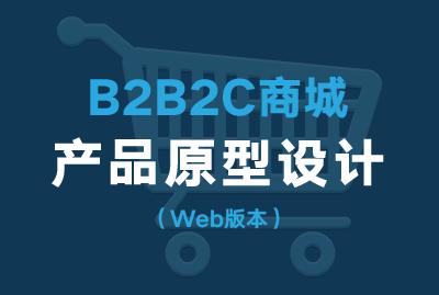 B2B2C商城产品原型设计(Web版本)