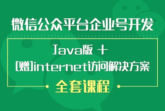 【促销课程】全套课程_微信公众平台企业号开发Java版+[赠]internet访问解决方案