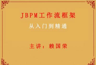 JBPM工作流框架详解(JSP应用)