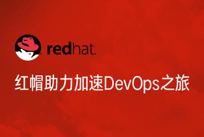 红帽助力加速DevOps之旅