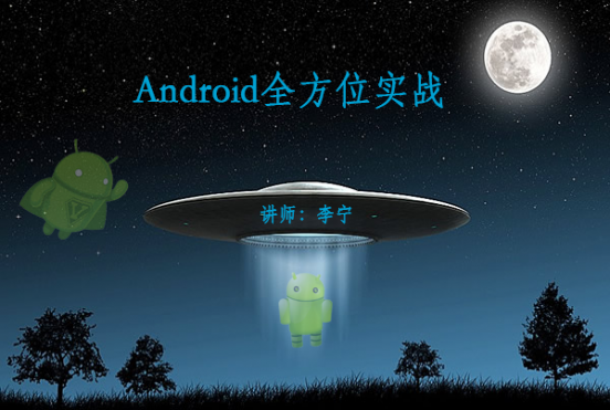 Android全方位实战  title=