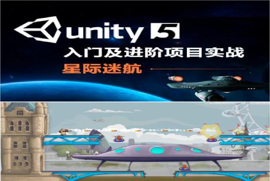 Unity5之3D及2D游戏开发入门及进阶项目实战 星际迷航+射击游戏