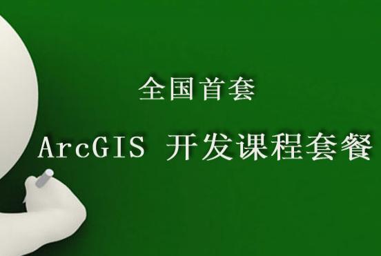 全国首套ArcGIS 二次开发套餐课程