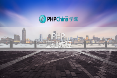 PHP基础教程