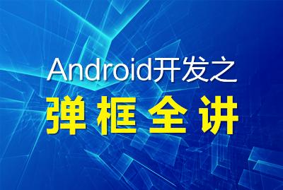 Android开发之弹框全讲