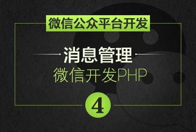 微信公众平台开发4-消息管理-微信开发php