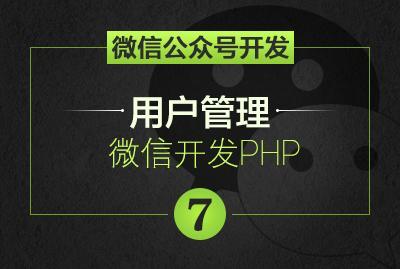 微信公众号开发7-用户管理-微信开发php