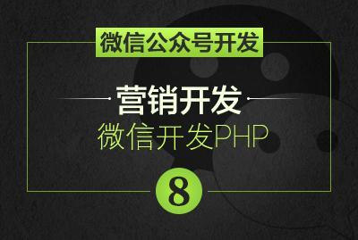 微信公众号开发8-营销开发-微信开发php