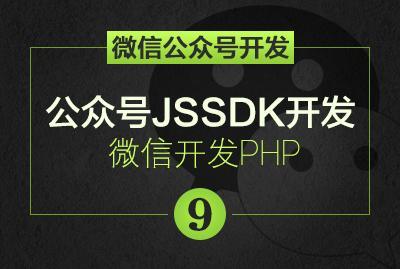 微信公众号开发9-公众号JSSDK开发-微信开发php