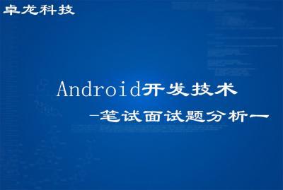 Android开发技术-笔试面试题分析一