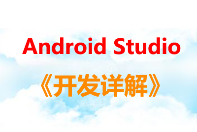 Android Studio 开发详解