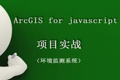 ArcGIS for javascript 项目实战(环境监测系统)
