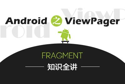 Android之ViewPager,Fragment知识全讲