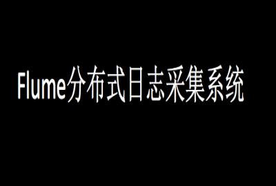 flume分布式日志采集系统实战