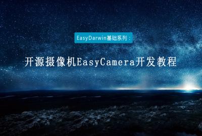 开源摄像机EasyCamera开发教程
