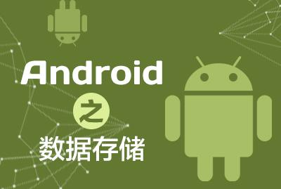 Android之数据存储