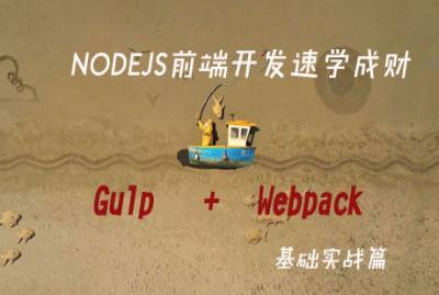 前端开发速学成财:nodejs+gulp+webpack基础实战篇