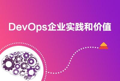 DevOps企业实践和价值