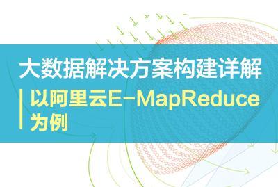 大数据解决方案构建详解 :以阿里云E-MapReduce为例