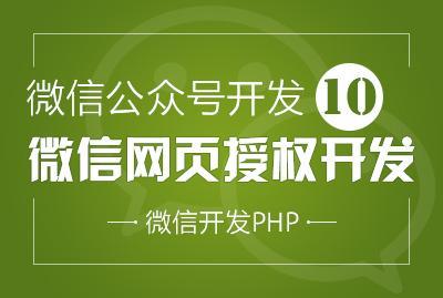 微信网页授权开发-微信公众号开发10-微信开发php