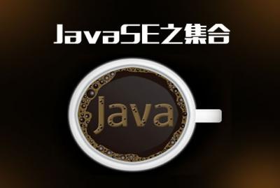 JavaSE之集合实战视频课程
