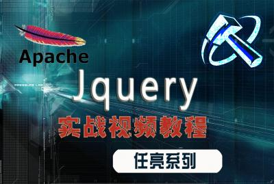 Jquery入门到精通(备html、css、JavaScript,javaee必备)
