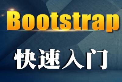 Bootstrap快速入门