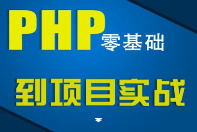 php初级到项目实战