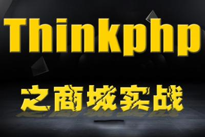Thinkphp3.2.3+Bootstrap初级入门到商城实战
