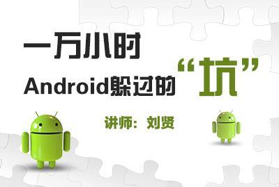 """一万小时Android躲过的""""坑"""