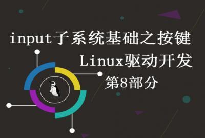input子系统基础之按键-linux驱动开发第8部分