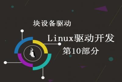 块设备驱动介绍-linux驱动开发第10部分